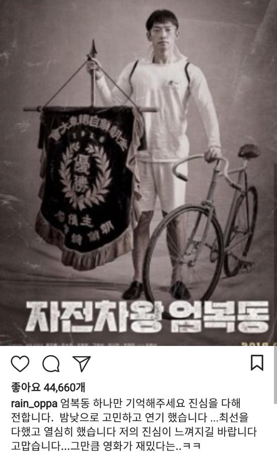 비가 자신이 주연을 맡은 영화 자전차왕 엄복동에 관한 심경을 털어놨다. /정지훈(비) 인스타그램