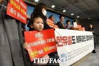 [TF포토] '한유총도 에듀파인 참여하라!' 국회 찾은 아이와 부모들