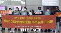 [TF포토] 난민대책국민행동, 앙골라 가족 추방 촉구 기자회견