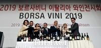 [TF포토] '보르사비니 이탈리아 와인전시회'