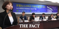 [TF포토] '뉴스제휴평가위원회 향후 과제 토론회'