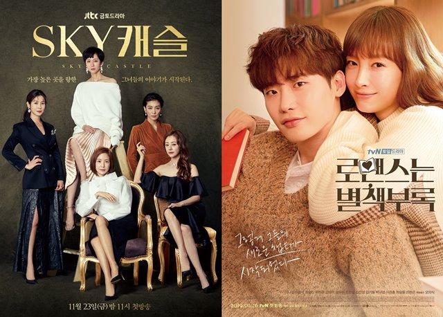드라마 스카이 캐슬 로맨스는 별책부록 등 다채로운 소재, 배경의 드라마가 시청자의 간접 경험을 넓히고 있다. /JTBC, tvN 제공