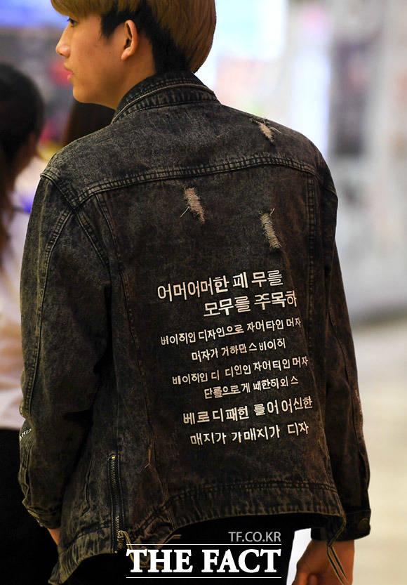 어마어마한 패 무를 모무를 주목하 베트남 현지인의 옷에는 황당한 한국어가 프린트 되어 있다.