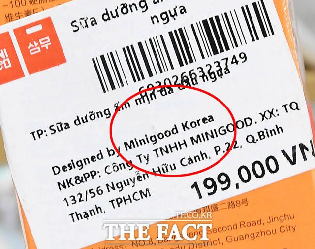 뒷면에는 미니굿 한국에서 디자인되었다고 버젓이 표기하고 있다.