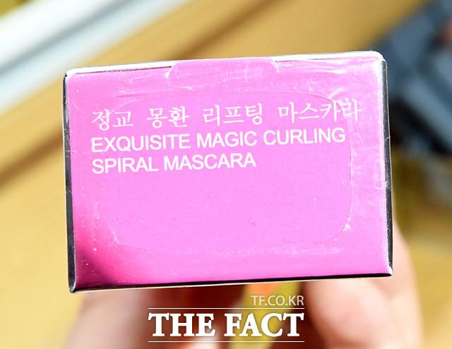 마스카라 제품 정교 몽환 리프팅 마스카라