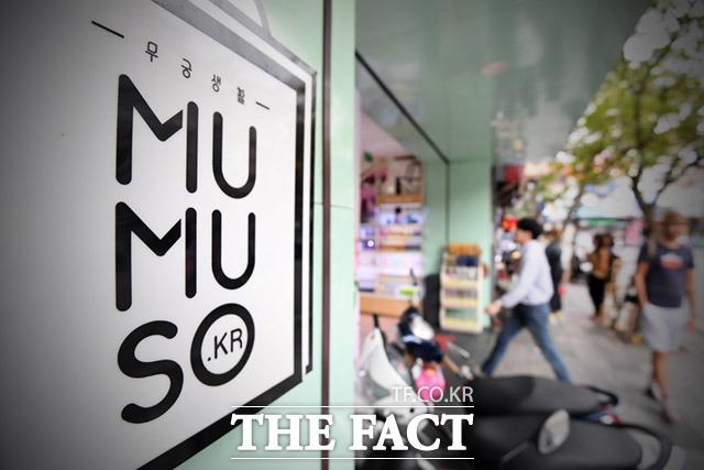 매장 입구 한쪽에는 무무소 브랜드 안에 한국 인터넷 도메인 .kr을 집어넣어 한국기업임을 강조하고 있다.