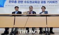[TF포토] 수도권교육감, '한유총 개학 연기 땐 강제 해산 추진'