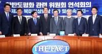 [TF포토] 민주당, 2차 북미정상회담 평가 및 후속 연석회의