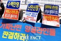 [TF포토] 난민대책 국민행동, '가짜난민 고향으로 돌아가라!'
