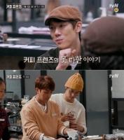 '힐링+재미' 다 잡은 '커피 프렌즈', 오늘(8일) 영업 종료
