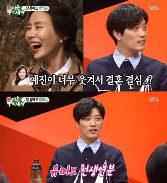 박희순과 박예진 부부는 2015년 결혼해 올해로 결혼 5년 차에 접어들었다. /SBS 미우새 방송 캡처