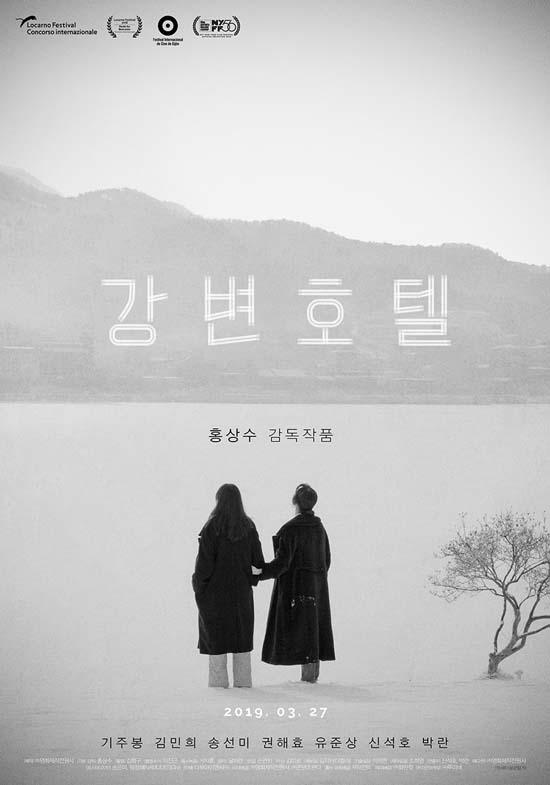 영화 강변호텔은 홍상수 감독의 23번째 장편영화로 오는 27일 개봉한다. /영화 강변호텔 포스터