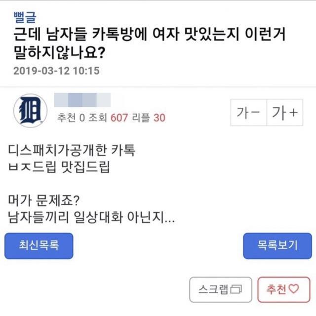 정준영과 그의 동료들이 나눈 대화가 무엇이 문제인지 모르는 이들. /온라인커뮤니티 캡처