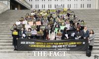[TF포토] 활동 기한 2주 남은 과거사위원회…'제대로 수사해달라'