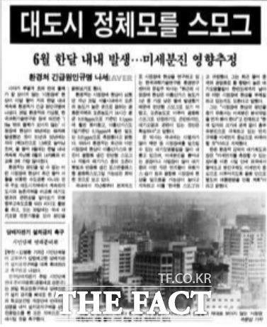 1993년 6월27일 한겨레신문 사회면 톱기사. 당시 6월 한달간 이어진 고농도 미세먼지 영향으로 심각해진 대기질을 진단하고 있다.