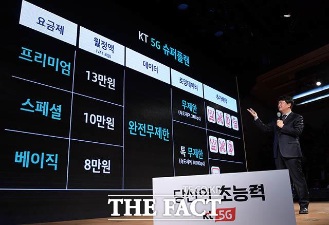 KT가 2일 오전 서울 종로구 광화문 KT사옥에서 5G 서비스 및 콘텐츠 기자간담회를 연 가운데 박현진 KT 5G 사업본부장이 5G 요금제를 소개하고 있다. /김세정 기자
