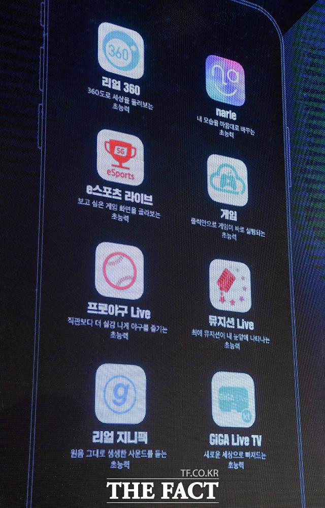 KT가 5G 요금제와 더불어 선보인 5G 초능력 서비스 8가지