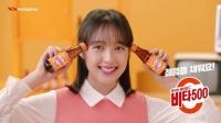 [Biz&Girl] 광동제약, '비타500' 모델로 김보라 발탁…상큼한 매력 발산