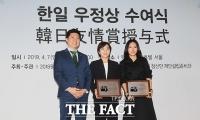 [TF포토] '우정의 포옹'나눈 이상화-고다이라, '한일 우정상' 주인공으로 선정