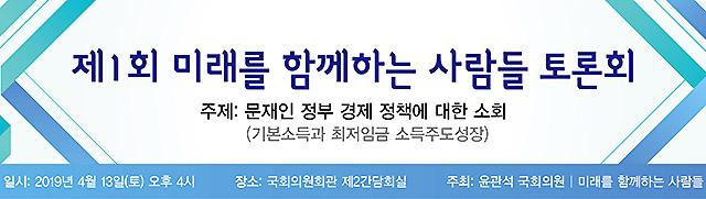 미래를 함께 하는 사람들 정책연구원(원장 김남수)과 윤관석 국회의원(인천 남동을)은 13일 '문재인 정부 경제정책에 대한 소회' 라는 주제로 토론회를 개최한다.