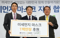 [TF포토] 이마트, '어린이 위한 미세먼지 마스크 3년간 100만장 후원'
