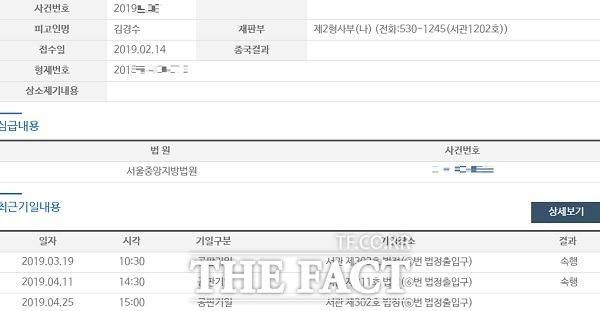 서울고등법원 홈페이지 캡쳐