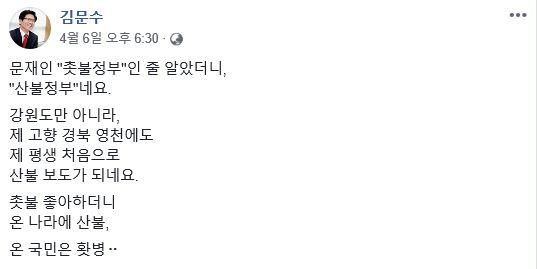 김문수 전 경기도지사가 지난 7일 SNS에 올린 글. /페이스북 캡처