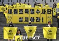 [TF포토] 세월호 5주기 추모 침묵 시위, '잊지 않겠습니다'