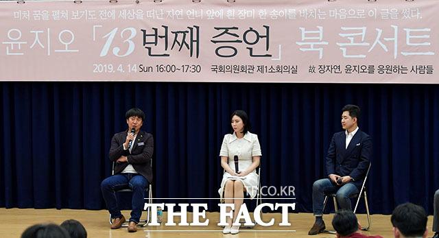 공익 제보자 노승일 전 k스포츠재단 부장, 윤지오 씨, 박창진 대한항공 직원연대 지부장(왼쪽부터)