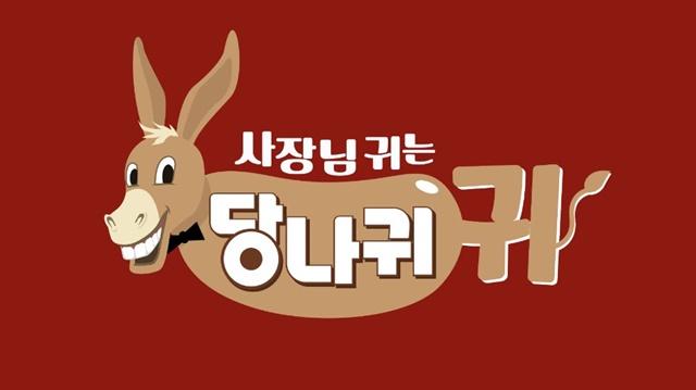 정규 편성된 KBS2 예능프로그램 '당나귀 귀'가 28일 첫 방송된다.  /KBS