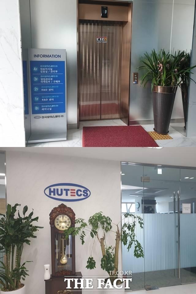 18일 취재진이 찾은 한국휴텍스제약 본사 사무실은 정적이 흘렀다. /정소양 기자