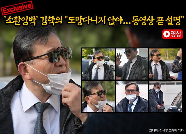 약 5분 동안 더팩트 취재진에게 심경을 토로한 김 전 차관은