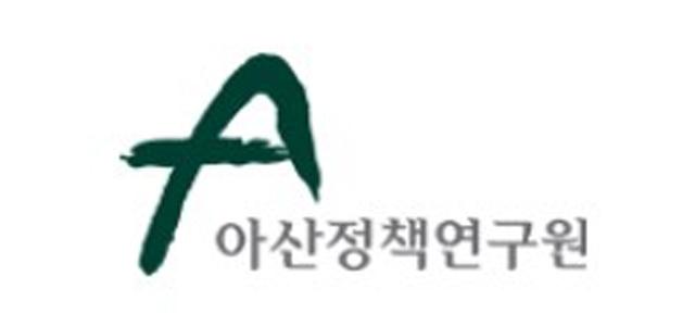 아산정책연구원은 오는 23~24일 서울 한남동 그랜드하얏트호텔에서 아산플래넘 2019를 개최한다. /아산정책연구원 홈페이지