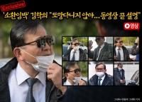 [단독]'소환임박' 김학의 '도망다니지 않아...동영상 곧 설명'(영상)