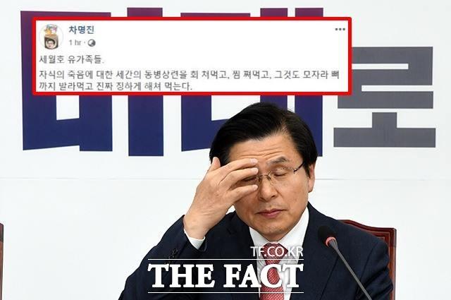 자유한국당 황교안 대표는 당 소속 전현직 의원들의 발언이 논란이 되자 국민 정서에 어긋난 의견 표명에 깊은 유감을 표한다며 공식적인 사과에 나섰습니다. /국회=임영무 기자