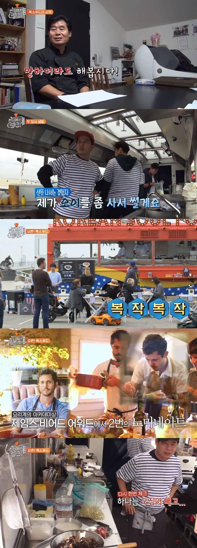 현지에서 먹힐까3가 정준영의 흔적을 지운 채 성공적인 첫 방송을 마쳤다. /tvN 캡처