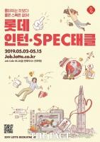 롯데그룹, 2019년 상반기 SPEC태클 채용 진행