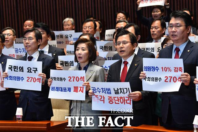 22일 있었던 여야 4당의 패스트트랙 상정 안건 합의에 대해 비판하는 자유한국당