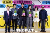 [TF포토] 제16회 서울환경영화제 기자회견