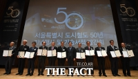 [TF포토] 서울시 도시철도 50년, '이제 세계를 향해!'