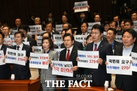 [TF사진관] 자유한국당, '선거법·공수처법 패스트트랙 중단하라!'