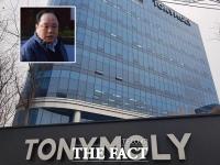 [TF추적] 배해동 토니모리 회장은 '갓물주', 부동산 재력 '화려'…사옥도 본인 명의