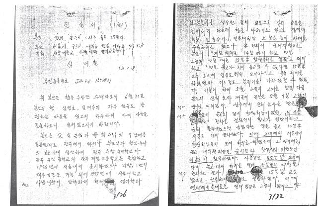 심재철 한국당 의원이 6일 자신의 블로그에 공개한 1980년 당시 본인의 합수부 진술서 일부. /심 의원 블로그