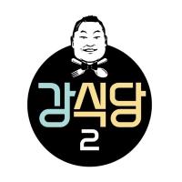 [TF포커스] '강식당2', 10만 시청자 확보…황금연휴 끼고 '초대박'