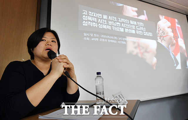 발언하는 김혜정 한국성폭력상담소 부소장