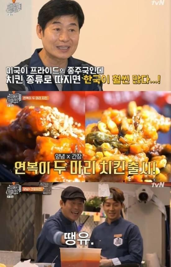 이연복은 양념치킨과 깐풍간장치킨을 준비해 현지인들을 사로잡았다. /tvN 현지에서 먹힐까3 캡처
