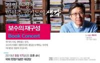 박형준 교수, 17일 '보수의 재구성' 북 콘서트 열어