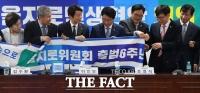 [TF포토] 출범 6주년 맞은 을지로위원회