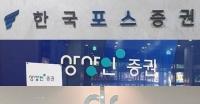 [증권사 도약 발판下] 중소형 증권사 쇄신 도모…대주주·사명 바꿔 '변신'
