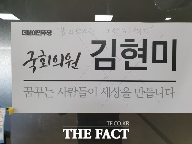 20일 오후 김현미 국토교통부 장관 지역구 사무실에 지역주민들이 뽑지 말자, 정신차려라 등의 비판 글을 적어 놓은 모습. /허주열 기자